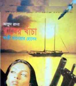Read more about the article Bagher Khacha : MASUD RANA ( মাসুদ রানা : বাঘের খাঁচা )