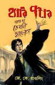 Read more about the article Harry Potter And The Deathly Hallows : Bangla Onobad E-Book ( বাংলা অনুবাদ ই বুক : হ্যারি পটার এন্ড দ্য ডেথলি হ্যালোস )