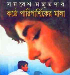 Read more about the article Kanthe Pariparshiker Mala : Samoresh Majumder ( সমরেশ মজুমদার : কন্ঠে পারিপার্শ্বিকের মালা )