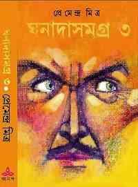 Read more about the article Ghonada Samagra Part 3 : Premendra Mitra ( প্রেমেন্দ্র মিত্র : ঘনদা সমগ্র ৩ )