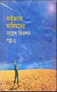 Read more about the article Isaac Asimov Science Fiction Galpa Shamagra 2 ( বাংলা অনুবাদ ই বুক : সাইন্স ফিকশন গল্প সমগ্র ২ )