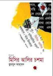 Read more about the article Misir Alir Choshma By Humayun Ahmed ( হুমায়ুন আহমেদ : মিসির আলীর চশমা )