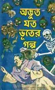 Read more about the article Adbhut Jato Bhooter Galpo : Bhuter Golpo ( ভুতের গল্প : অদ্ভুত যত ভুতের গল্প )