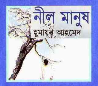 Neel Manush by Humayun Ahmed pdf download