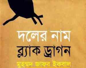 Read more about the article Doler Naam Black Dragont : Jafar Iqbal ( জাফর ইকবাল : দলের নাম ব্ল্যাক ড্রাগন )