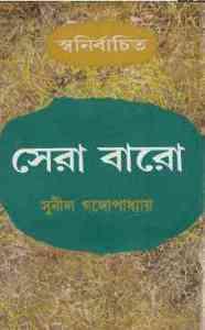 Read more about the article Sera Baro : Sunil Gangapadhyay ( সুনীল গঙ্গোপাধ্যায় : সেরা বারো )