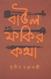 Read more about the article Baul Fakir Katha – Sudhir Chakraborty – বাউল ফকির কথা – সুধীর চট্টোপাধ্যায়