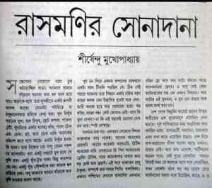 Read more about the article Rashmonir Sona Dana : Shirshendu Mukhopadhyay ( শীর্ষেন্দু মুখোপাধ্যায় : রাসমনির সোনাদানা )
