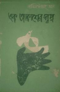 Read more about the article Ek Akasher Shopno : Salimullah Khan ( সলিমুল্লাহ খান : এক আকাশের স্বপ্ন )