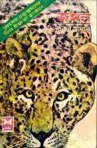 Read more about the article Jungle : Bangla Onobad E-Book ( বাংলা অনুবাদ ই বুক : জঙ্গল )