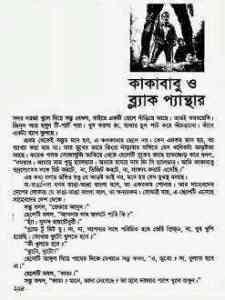 Read more about the article Kakababu O Black Panther : Sunil Gangapadhyay ( সুনীল গঙ্গোপাধ্যায় : কাকাবাবু ও ব্ল্যাক প্যান্থার ) { কাকাবাবু সিরিজ }