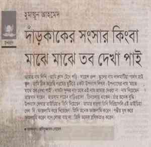 Read more about the article Daarkaker Shanshar By Humayun Ahmed ( হুমায়ুন আহমেদ : দাঁড়কাকের সংসার কিংবা মাঝে মাঝে তব দেখা পাই )