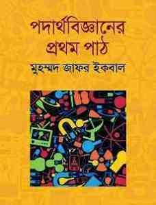 Read more about the article Podarthobigganer Prothom Path : Jafar Iqbal ( জাফর ইকবাল : পদার্থবিজ্ঞানের প্রথম পাঠ )