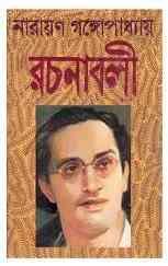 Read more about the article Rachanabali – 2 : Narayan Gangopadhyay ( নারায়ণ গঙ্গোপাধ্যায় : রচনাবলী ০২ )