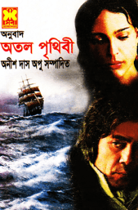 Read more about the article Atal Prithibi : Bangla Onobad E-Book ( বাংলা অনুবাদ ই বুক : অতল পৃথিবী )