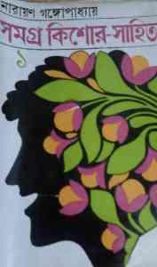 Read more about the article Kishor Sahitto Somogro Part -1 : Narayan Gangopadhyay ( নারায়ণ গঙ্গোপাধ্যায় : কিশোর সাহিত্য সমগ্র পর্ব ১ )
