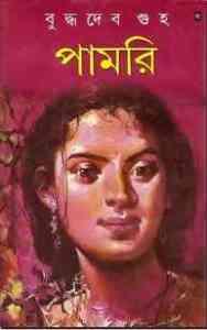 Read more about the article Pamori : Buddhadeb Guha ( বুদ্ধদেব গুহ : পামরি )