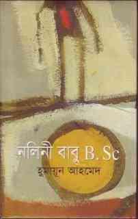 Nalinibabu B.sc by Humayun Ahmed pdf download