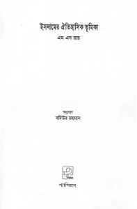 Read more about the article Islamer Oitihasik Bhumika : M N Roy ( এম এন রায় : ইসলামের ঐতিহাসিক ভূমিকা )