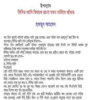 Jhokhon Namibe Adhar by Humayun Ahmed pdf download
