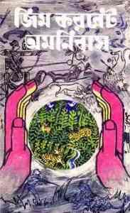 Read more about the article Jim Corbet Omnibus : Bangla Onobad Ebook ( বাংলা অনুবাদ ই বুক : জিম করবেট অমনিবাস )