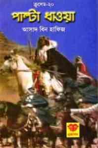 Read more about the article Palta Dhawa : Crusade Series ( ক্রুসেড সিরিজ : পাল্টা ধাওয়া )