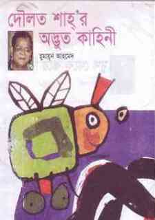 Doulot Shahr Adbhut Kahini by Humayun Ahmed pdf download