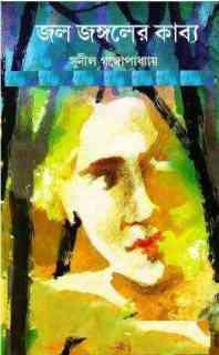 Jol Jongoler Kabya by Sunil Gangopadhyay Bangla pdf,  bengali pdf ,bangla pdf, bangla bhuter golpo, Bangla PDF, Free ebooks download, bengali book pdf, bangla pdf book, bangla pdf book collection ,masud rana pdf, tin goyenda pdf , porokiya golpo, Sunil Gangopadhyay books pdf download