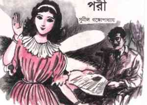 Read more about the article Pori : Sunil Gangapadhyay ( সুনীল গঙ্গোপাধ্যায় : পরী )