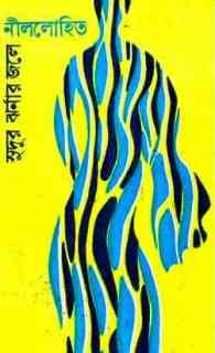 Sudur Jharnar Jale by Sunil Gangopadhyay Bangla pdf, bengali pdf ,bangla pdf, bangla bhuter golpo, Bangla PDF, Free ebooks download, bengali book pdf, bangla pdf book, bangla pdf book collection ,masud rana pdf, tin goyenda pdf , porokiya golpo, Sunil Gangopadhyay books pdf download