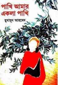 Pakhi Amar Ekla Pakhi by Humayun Ahmed pdf download