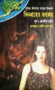 Read more about the article Vingroher Bhoyongkor : Anish Das Apu ( বাংলা অনুবাদ ই বুক : ভিনগ্রহের ভয়ঙ্কর )