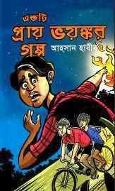 Read more about the article Ekti Pray Voyongkor Golpo : Ahsan Habib ( আহসান হাবীব : একটি প্রায় ভয়ংকর গল্প )
