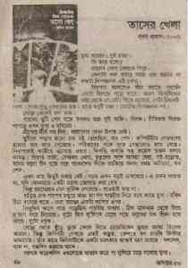 Read more about the article Tasher Khela : TIN GOYENDA ( তিন গোয়েন্দা : তাসের খেলা )
