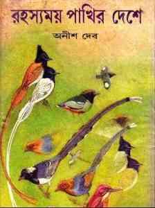 Read more about the article Rohossomoy Pakhir Deshe : Anish Deb ( অনীশ দেব : রহস্যময় পাখির দেশে )