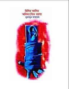 Read more about the article Misir Alir Amimangsito Rahasya By Humayun Ahmed ( হুমায়ুন আহমেদ : মিসির আলীর অমিমাংসিত রহস্য )