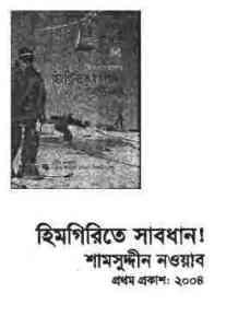 Read more about the article Himgirite Saabdhan : TIN GOYENDA ( তিন গোয়েন্দা : হিমগিরিতে সাবধান )