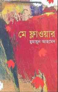 Read more about the article May Flower By Humayun Ahmed ( হুমায়ুন আহমেদ : মে ফ্লাওয়ার )