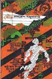 Read more about the article Dour : Samoresh Majumder ( সমরেশ মজুমদার : দৌড় )