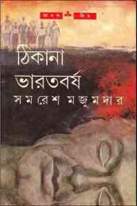 Read more about the article Thikana Bharatborsho : Samoresh Majumder ( সমরেশ মজুমদার : ঠিকানা ভারতবর্ষ )