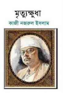 Read more about the article Mrittu khuda : kazi Nazrul Islam ( কাজী নজরুল ইসলাম : মৃত্যু ক্ষুধা )