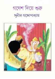 Read more about the article Gonesh Diye Shuru : Sunil Gangapadhyay ( সুনীল গঙ্গোপাধ্যায় : গনেশ দিয়ে শুরু )