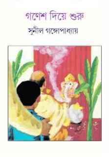 Gonesh Diye Shuru by Sunil Gangopadhyay Bangla pdf, bengali pdf ,bangla pdf, bangla bhuter golpo, Bangla PDF, Free ebooks download, bengali book pdf, bangla pdf book, bangla pdf book collection ,masud rana pdf, tin goyenda pdf , porokiya golpo, Sunil Gangopadhyay books pdf download