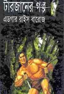 Read more about the article Tarzan : Bangla Onobad E-Book ( বাংলা অনুবাদ ই বুক : টারজান )