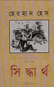 Read more about the article Siddhartho – Hermann Hesse – সিদ্ধার্থ – হেরমান হেস