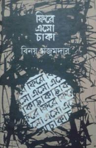 Read more about the article Fire Esho Chaka : Binoy Majumder ( বিনয় মজুমদার : ফিরে এসো চাকা )