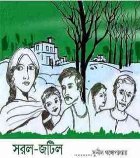Sorol Jotil by Sunil Gangopadhyay Bangla pdf, bengali pdf ,bangla pdf, bangla bhuter golpo, Bangla PDF, Free ebooks download, bengali book pdf, bangla pdf book, bangla pdf book collection ,masud rana pdf, tin goyenda pdf , porokiya golpo, Sunil Gangopadhyay books pdf download