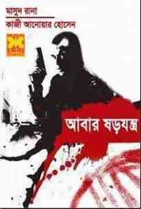 Read more about the article Abar Shorojontro : MASUD RANA ( মাসুদ রানা : আবার ষড়যন্ত্র )