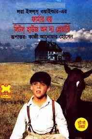Read more about the article Farmer Boy And Little House On The Prairie : Bangla Onobad E-Book ( বাংলা অনুবাদ ই বুক : ফার্মার বয় ও লিটল হাউজ অন দ্য প্রেয়ারি )