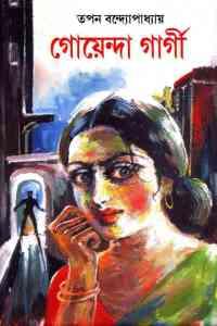 Read more about the article Goyenda Gargi samgra -1 – Tapan Bandyopadhyay – গোয়েন্দা গার্গী সমগ্র – ১ – তপন বন্দ্যোপাধ্যায়